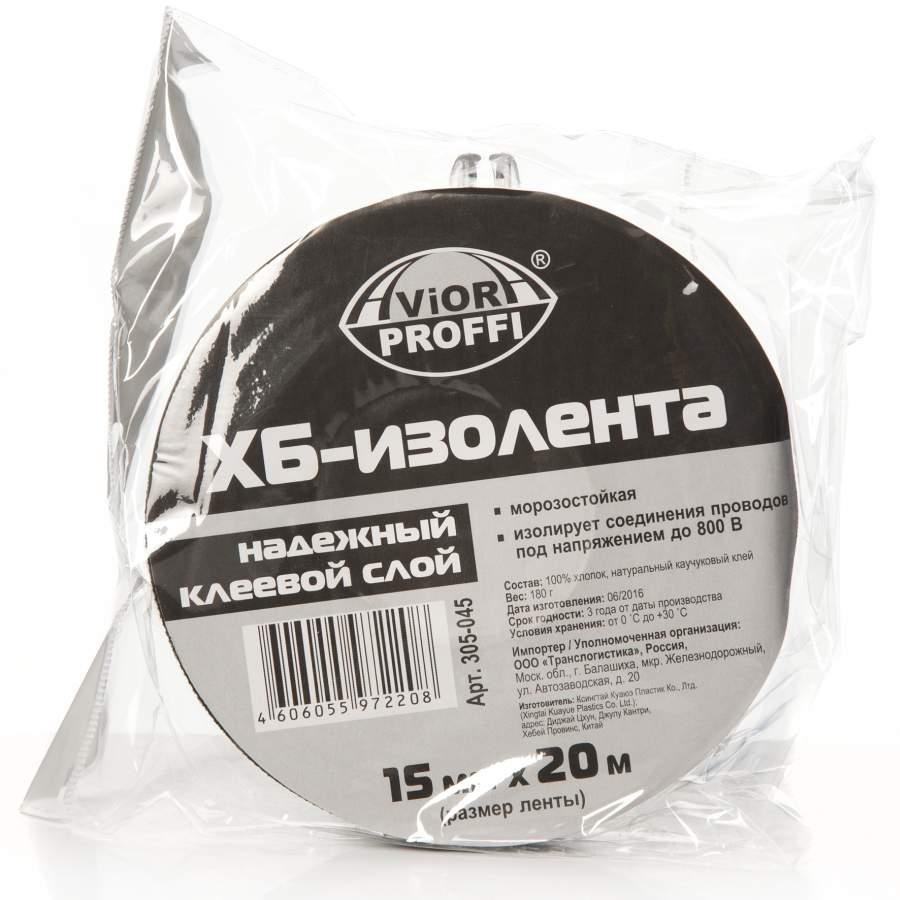 Изолента ХБ AVIORA PROFI,15мм x 20м.